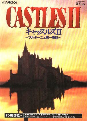 キャッスルズII[1993年]