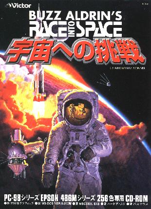 宇宙への挑戦[1995年]