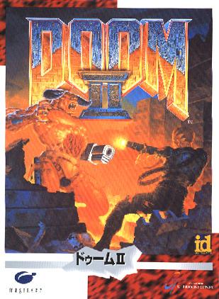 DOOMII[1995年]