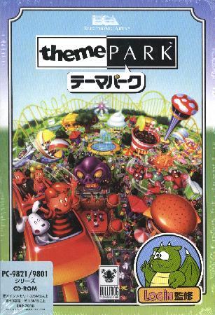 テーマパーク[1995年]