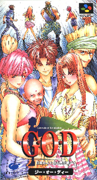 GOD[1996年]