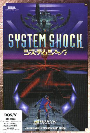 システムショック[1996年]