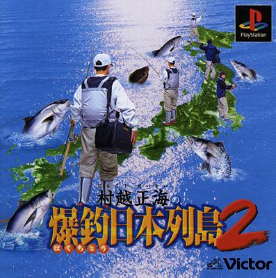 爆釣日本列島2[2000年]