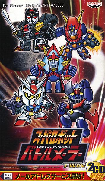 スーパーロボット・バトルメーラー[2001年]