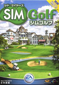 シムゴルフ[2003年]