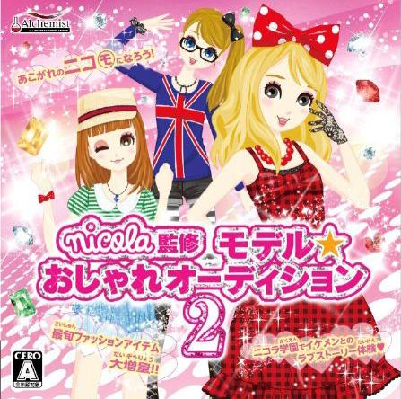 nicola監修 モデル☆おしゃれオーディション プラチナ[2012年]